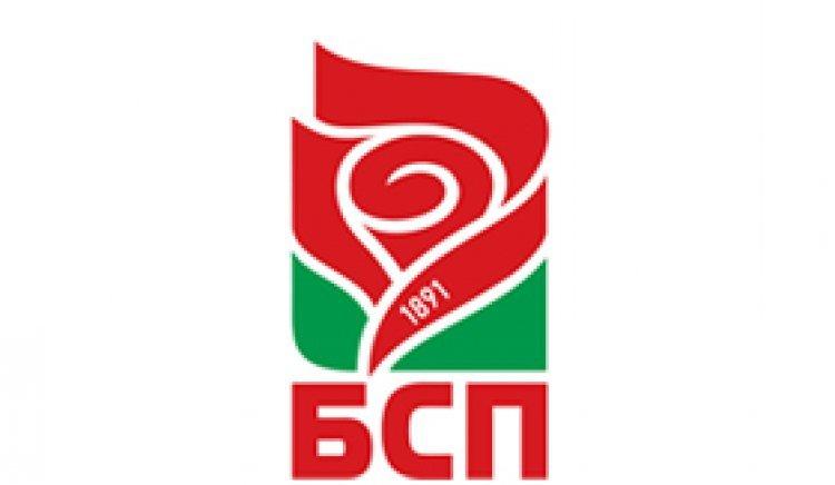 МО в БСП - Гоце Делчев: Всички ние трябва да застанем зад кандидатурата генерал Румен Радев