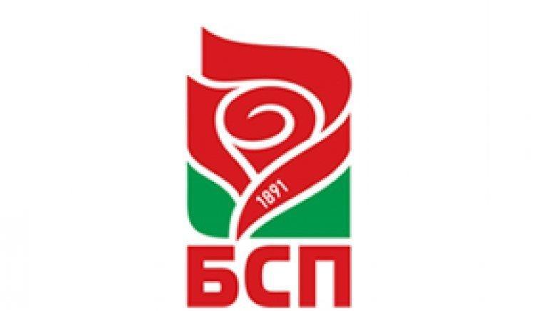 Проведе се конференция на районни организации на БСП в София